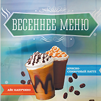 Keep&Go Coffee Poster v.2
