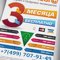 Mic Media (плакат и еврофлаер)