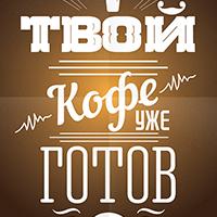 Постеры для кофейни