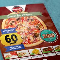 Джей Бо Pizza | A4