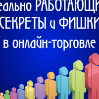 Конференция по онлайн-торговле