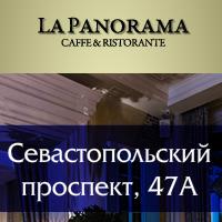 La Panorama ресторан