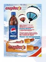 плакат акции PEPSI