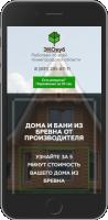 ЭкоКуб_step