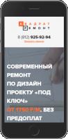Квадрат Ремонт