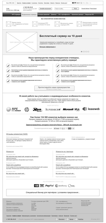 Проектировка страниц сайта компании Inferno (Хостинг и выделенные сервера) (30+ страниц)