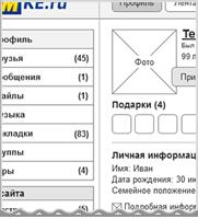 Проектирование социального сервиса - На симке (версия для планшетов)
