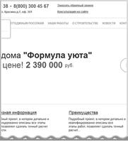 Проектирование сайта - Продажа готовых домов из бруса