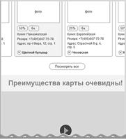 Проектирование сайта дисконтного клуба (рестораны и кафе)