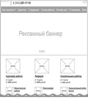 Проектировка сайта Findiplom (Дипломные работы на заказ)