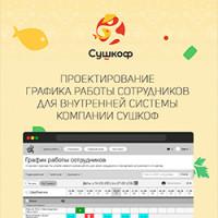 Проектирование личного кабинета по управлению сотрудниками для компании Сушкоф (7+ страниц)