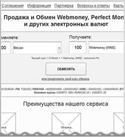 Проектирование главной страницы сервиса по обмене валют