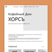 Проектирование корпоративного сайта для кофейного дома