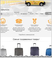 Магазин чемоданов