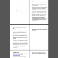 Пример анализа сайта светодиодной продукции