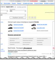 Проектировка главной страницы ведущего проект в интернете для поиска запчастей на автомобили Honda