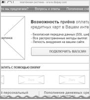 Проектировка сайта платежной системы
