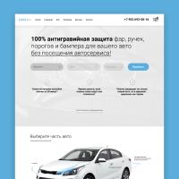 Лэндинг с функционалом интернет-магазина для производителя защиты на автомобили