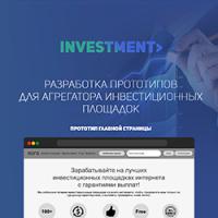 Проектирование страниц для инвестиционного сервиса