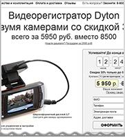Проектировка страницы landing page Dyton-Видеоорегистраторы (7+ страниц)