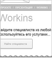 Проектировка сервиса по поиску специалистов WORKINS