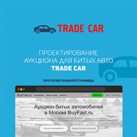 Проектирование сервиса по покупке/продаже битых авто