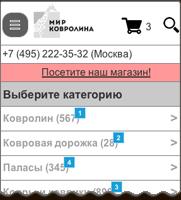 Мобильная версия для интернет-магазина ковровых покрытий