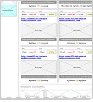 Прототип - сайт скидок