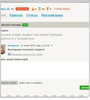 Внутренняя страница интерфейса - Комментарии
