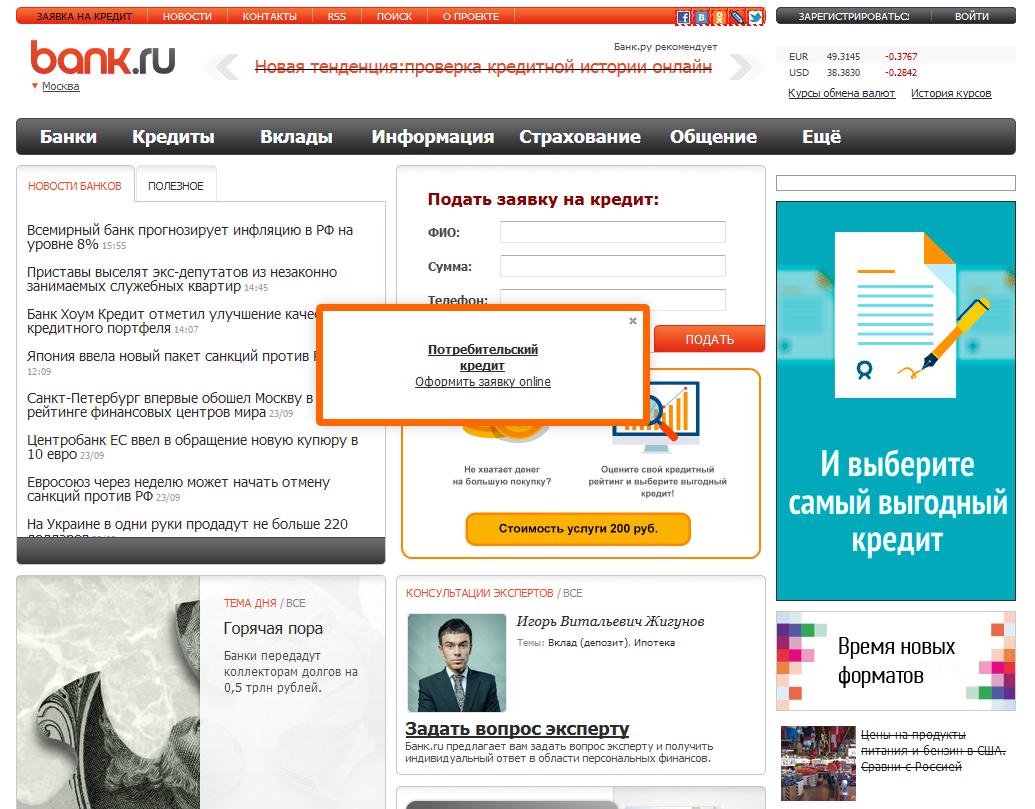 Продвижение сайта bank.ru