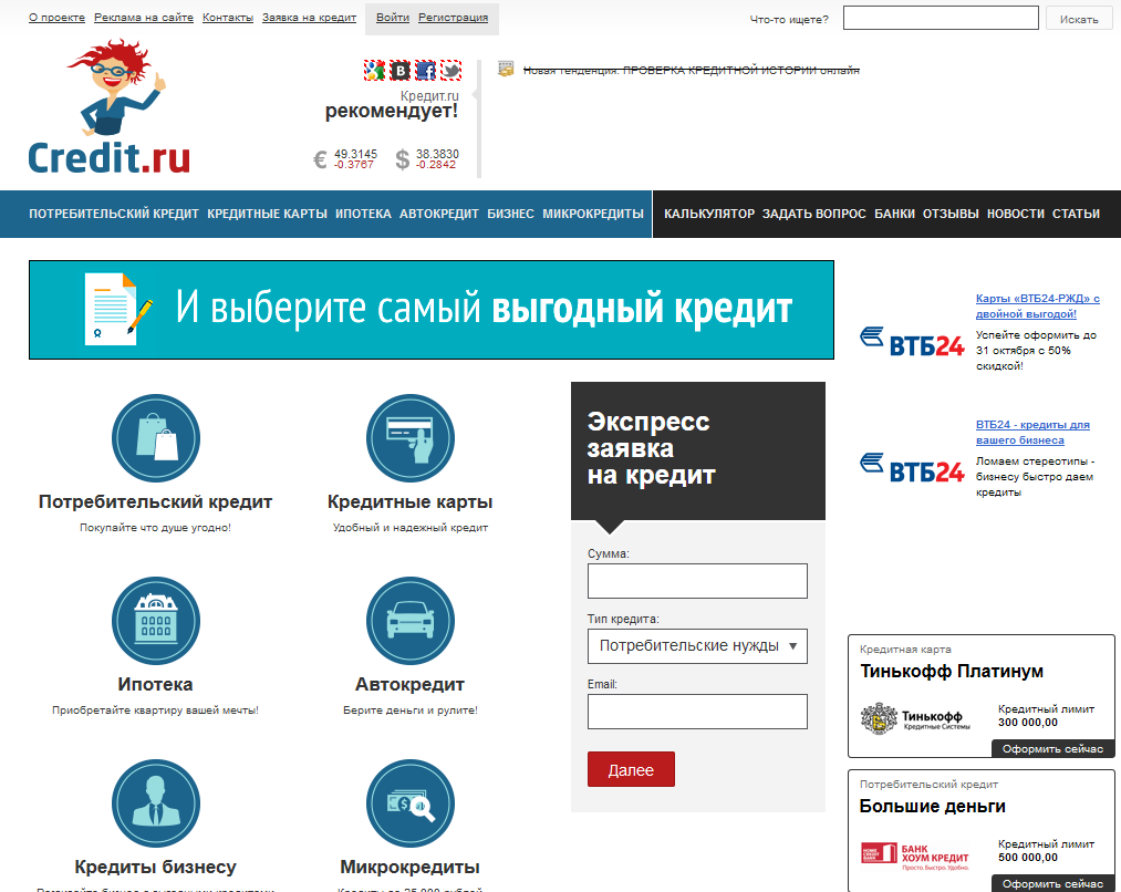Продвижение сайта credit.ru