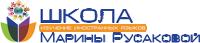 Школа изучения иностранных языков Марины Русаковой