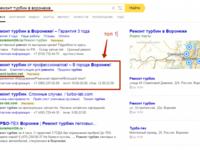 Настройка контекстной рекламы Яндекс. Директ.