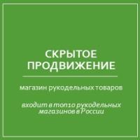 Скрытое продвижение магазина рукодельных товаров