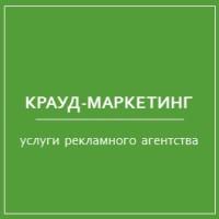 Крауд-маркетинг (услуги рекламного агентства)