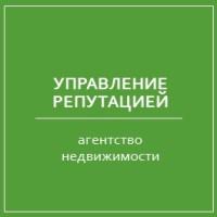 Управление репутацией (агентство недвижимости)