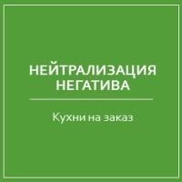 Нейтрализация негатива (мебельная фабрика)