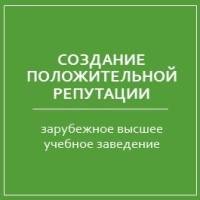 Создание позитивной репутации (зарубежное высшее учебное заведение)