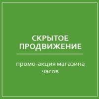 Скрытое продвижение промо-акции интернет-магазина часов