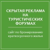 Скрытая реклама на туристических форумах (сайт по бронированию краткосрочного жилья)