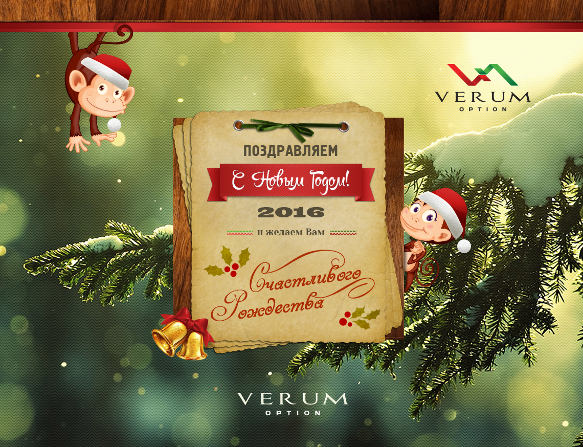 verum new year