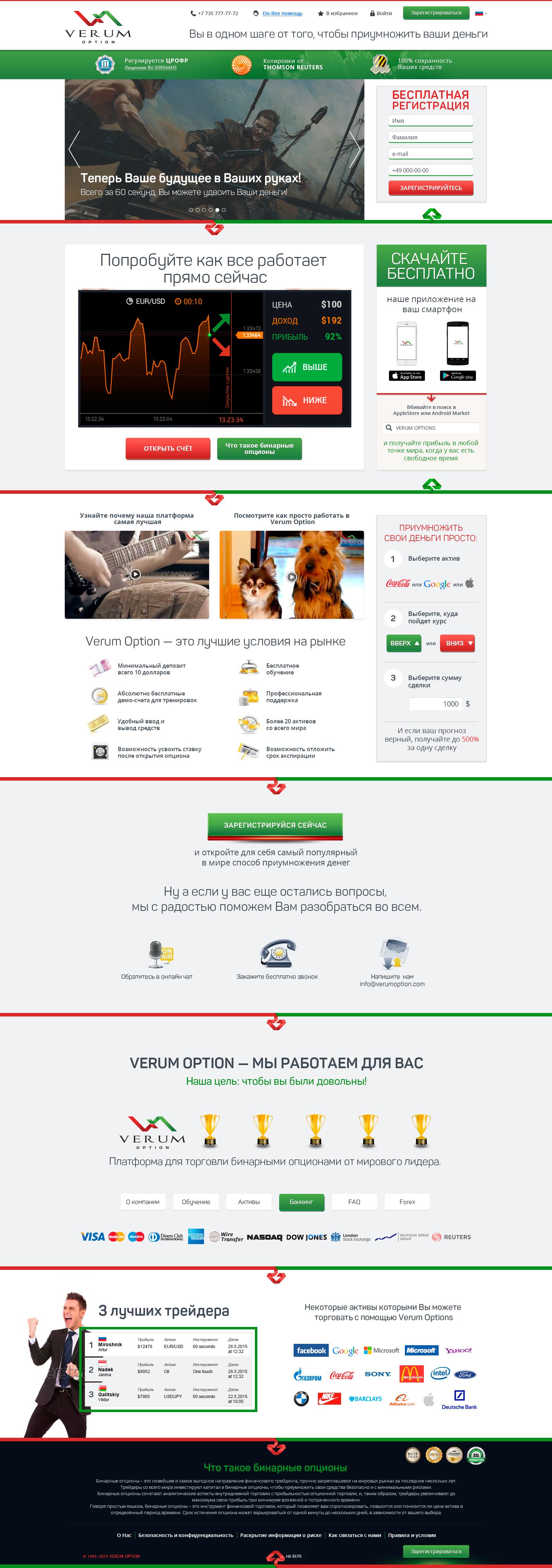 Verum FX web-site