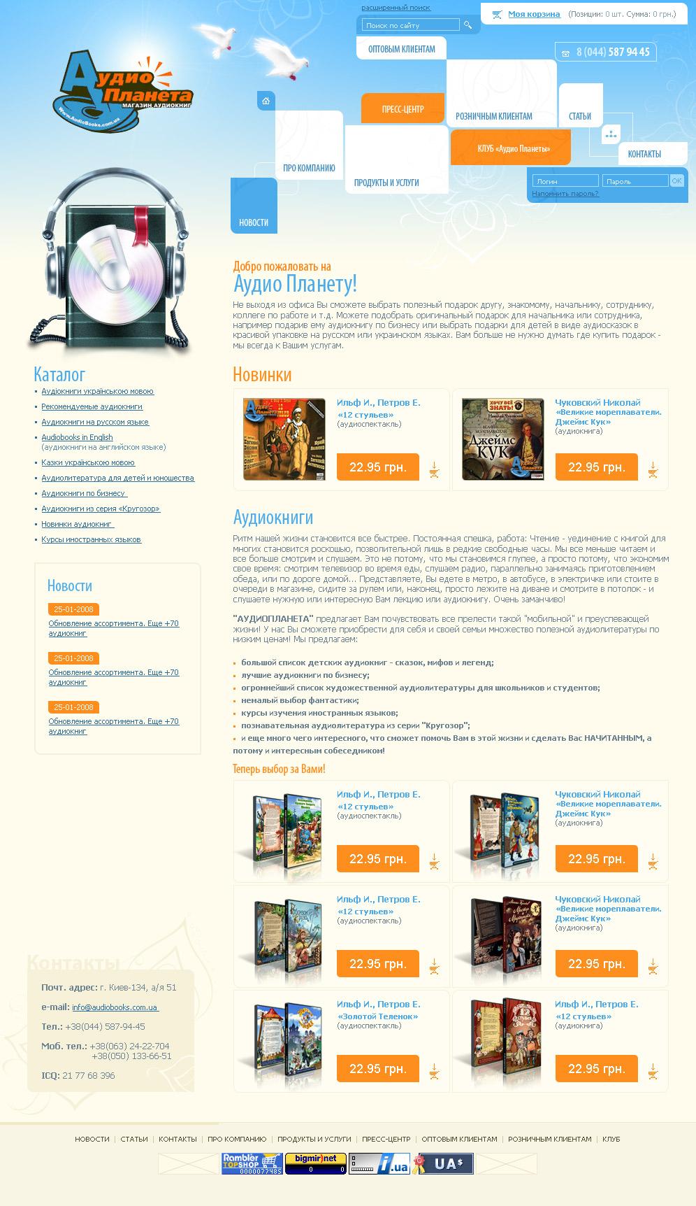 AudioPlanet.com.ua