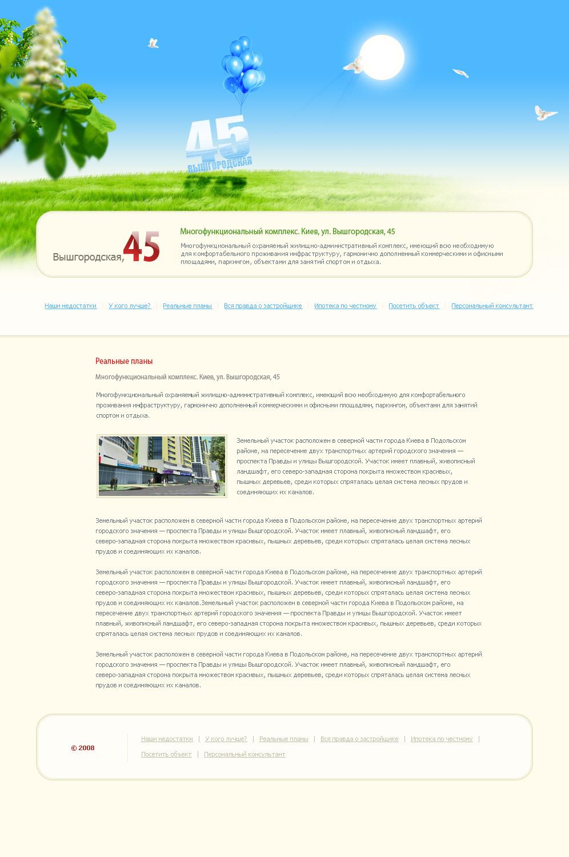 Приорские пруды-page in