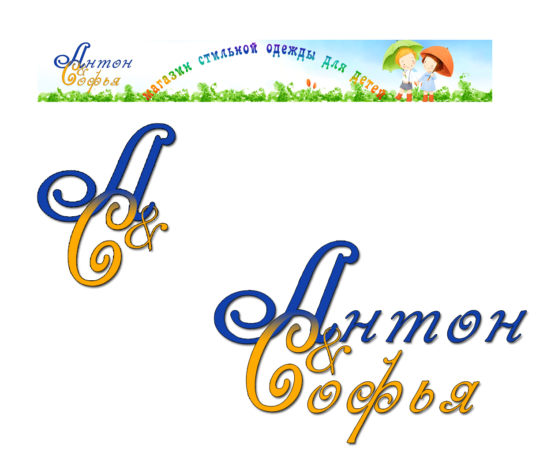 Логотип и вывеска для магазина детской одежды фото f_4c83cc6ae84f2.jpg