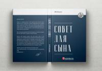 Сверстанный дизайн книги