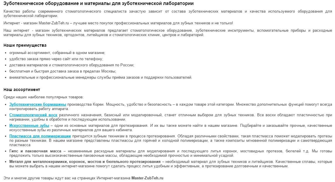 Текст на главную (сайт зуботехнического оборудования)