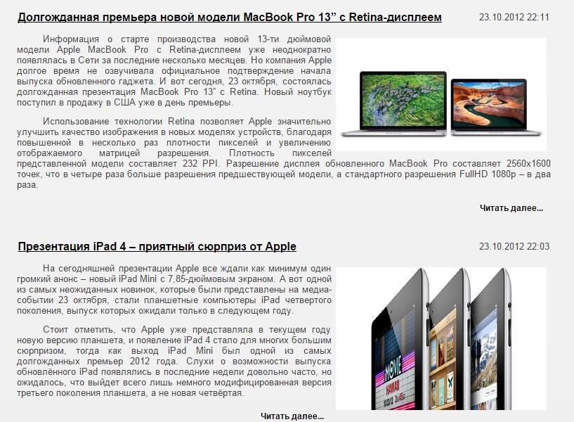 Наполнение блога новостями IT-тематики