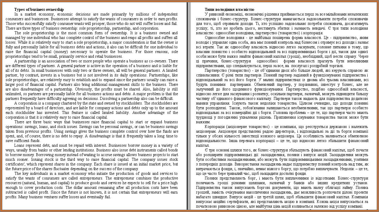 Перевод экономического текста EN->UA