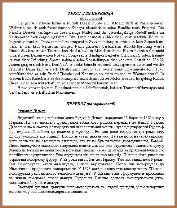 Перевод текста с немецкого на украинский
